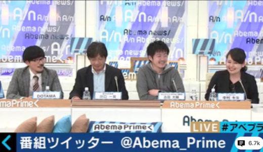 テレビ朝日 Abeam TV AbemaPrime OA情報