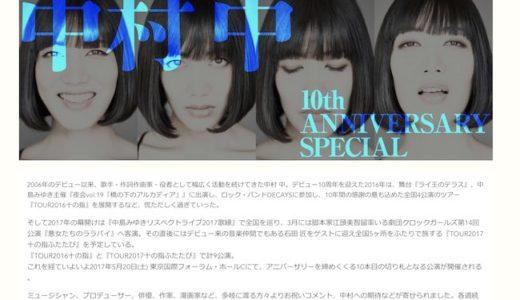 歌手・中村 中さん「中毒集会」公演脚本とデビュー10周年特設サイト寄稿