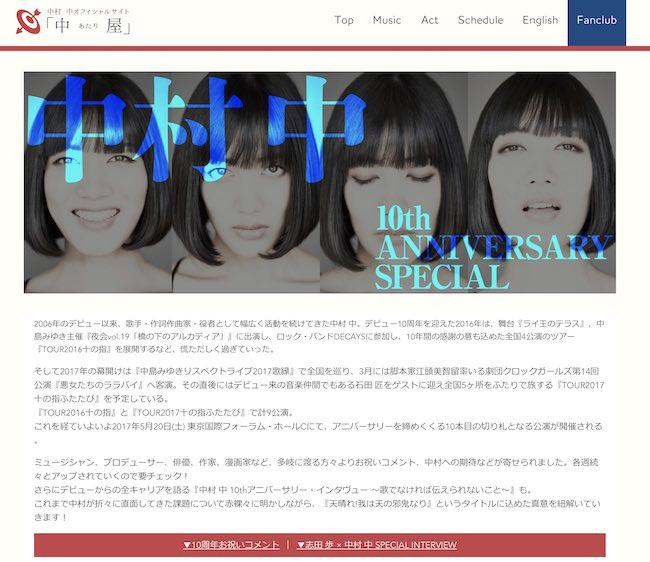 歌手・中村中さんの10周年記念特設サイト
