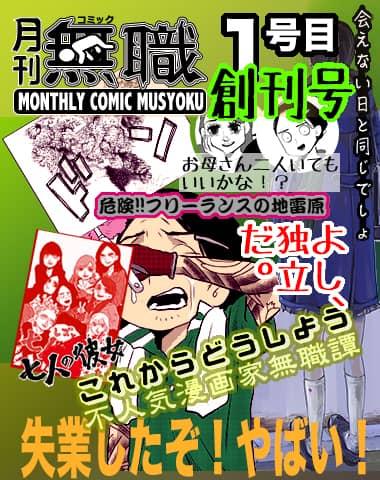 月刊コミック無職1号表紙