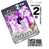 月刊コミック無職2号表紙