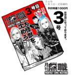 月刊コミック無職3号表紙