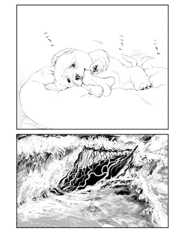 子犬と怪獣(D-O-G.より)