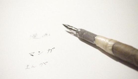 イメージ画像(Gペンと紙・中村珍私物)