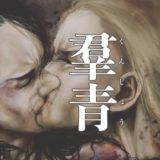 「羣青」試し読み(小学館)
