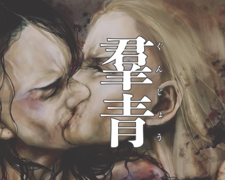 中村珍『羣青』(モーニング・ツー表紙画)