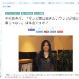 HRナビ:中村珍先生、「マンガ家は描きたいマンガが描ける仕事じゃない」は本当ですか?