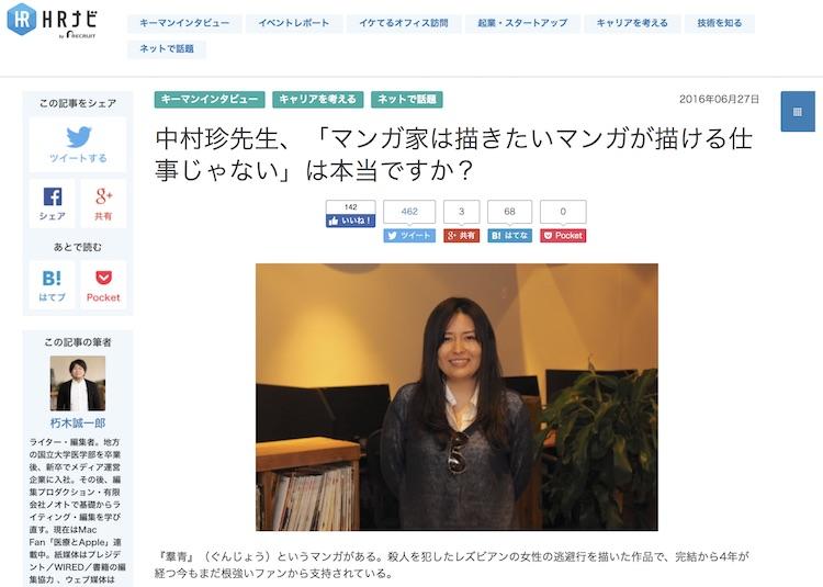 HRナビ|中村珍先生、「マンガ家は描きたいマンガが描ける仕事じゃない」は本当ですか?(キャプチャー)