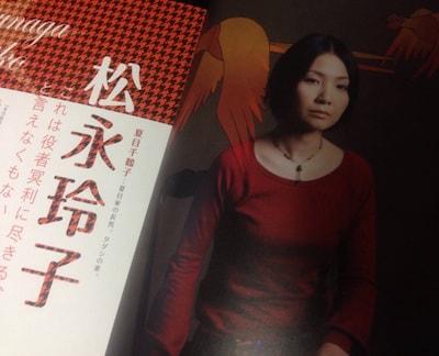 「来来来来来」パンフレット装飾/松永玲子さん