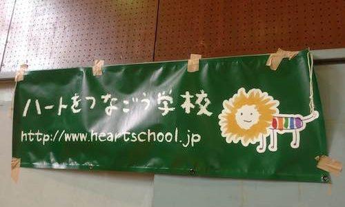 ハートをつなごう授業「LGBTのハローワーク」登壇|東京レインボーウィーク(+感想日記あり)