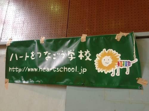 TOKYO RAINBOW WEEK 2014「ハートをつなごう学校」横断幕