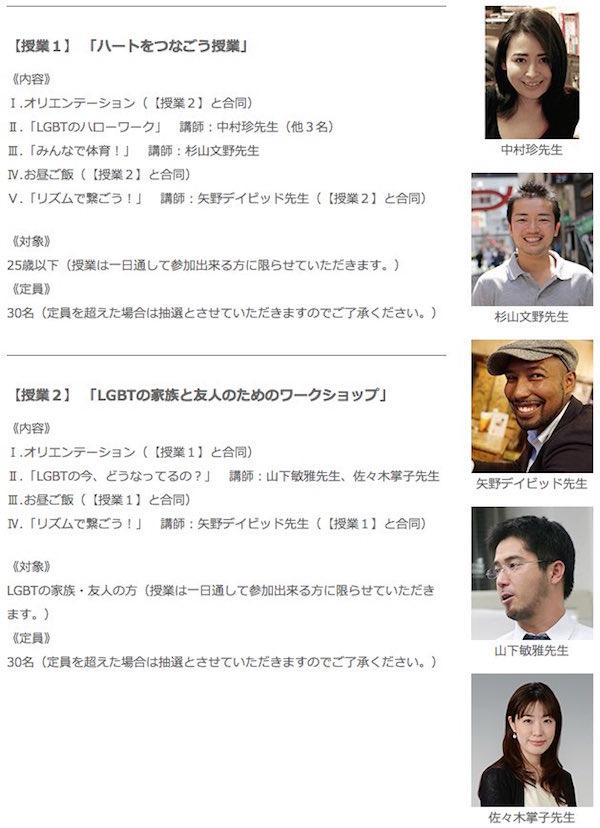 TOKYO RAINBOW WEEK 2014「LGBTのハローワーク」告知