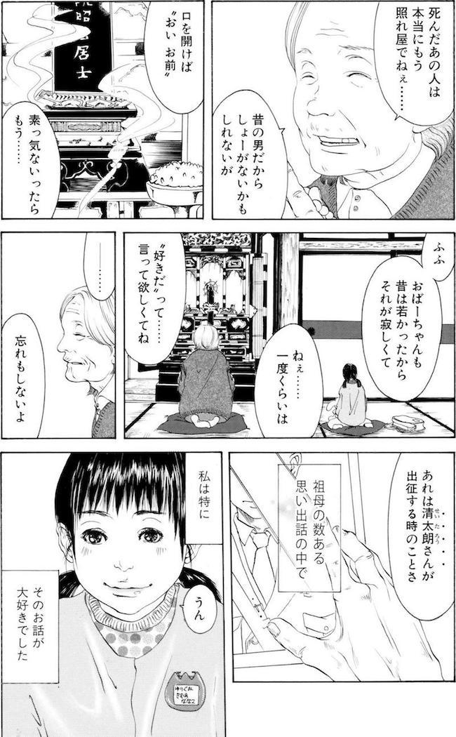 おばあちゃんの昔話(中村珍|恋しらに より)