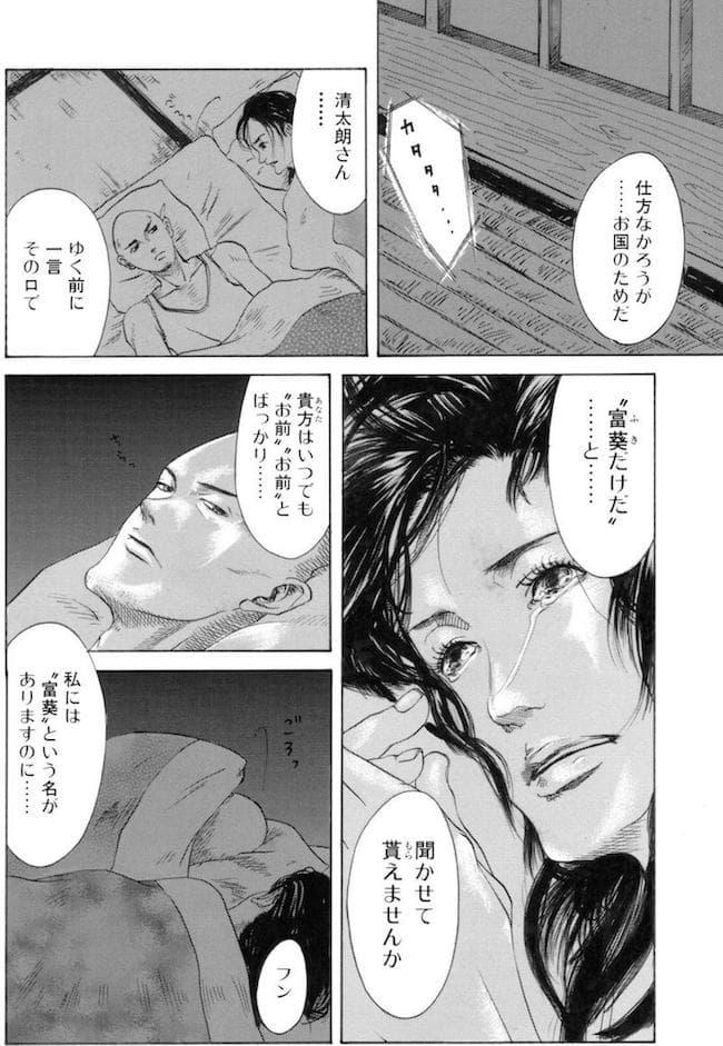 最後のわがまま(中村珍|恋しらに より)