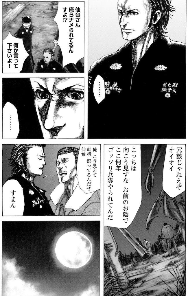 総長同士の対立(中村珍|LADY STANCHより)