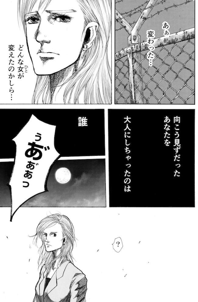 一抹の寂しさ(中村珍|LADY STANCHより)