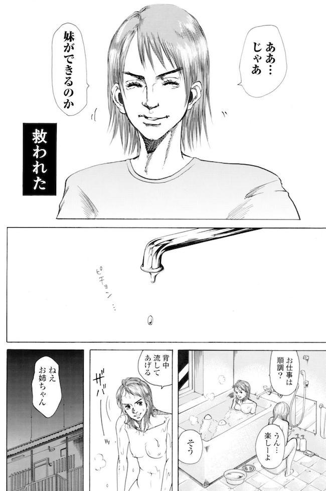 姉の理解(中村珍|LADY STANCHより)