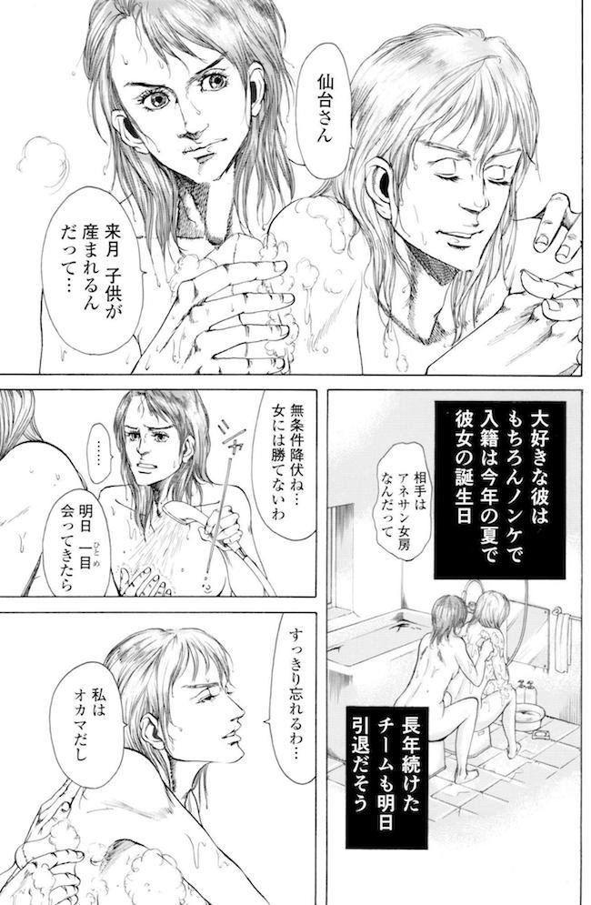 姉との入浴(中村珍|LADY STANCHより)