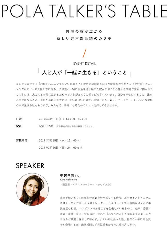 メルセデス・ベンツ コネクション×POLA TALKER'S TABLE:人と人が「一緒に生きる」ということ(2017年4月2日・東京六本木)のご案内