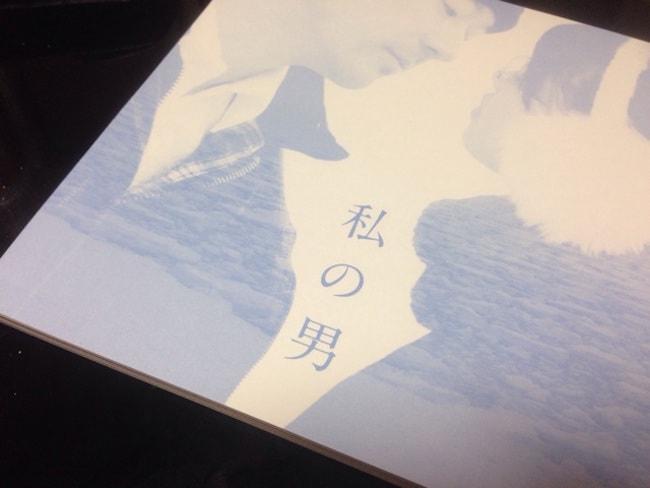 映画「私の男」劇場パンフレット表紙