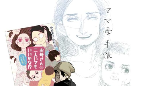 「ママ母手帳」試し読み
