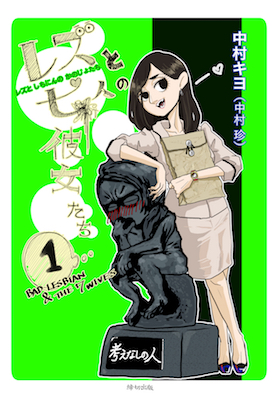 「レズと七人の彼女たち」1巻・電子版装丁