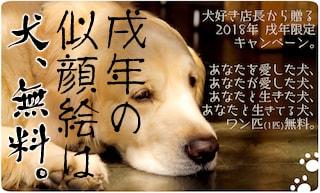 2018年、戌年は犬の似顔絵無料です!