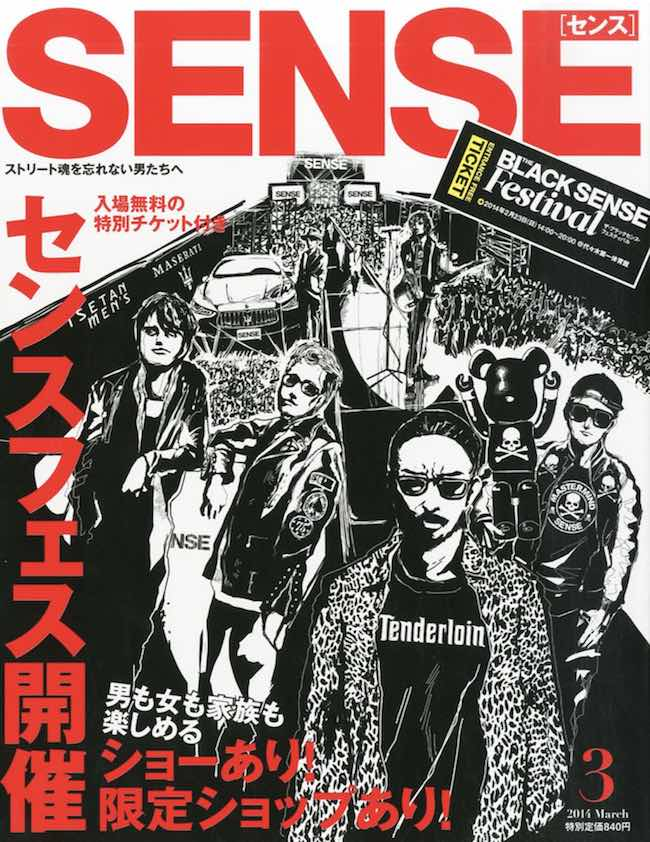 SENSE 2014年3月号表紙