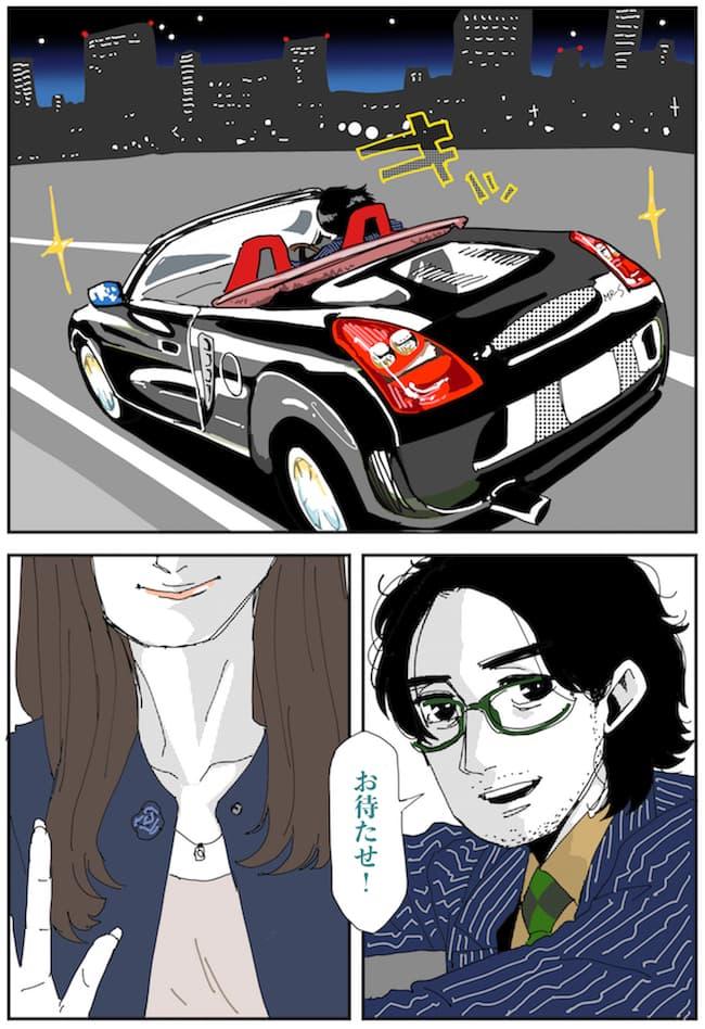 中村珍「どっか行こっか」より