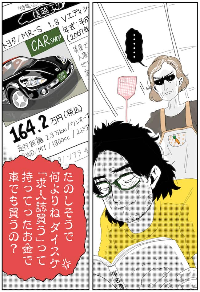 車と生活に関するマンガ(どっか行こっか P3)