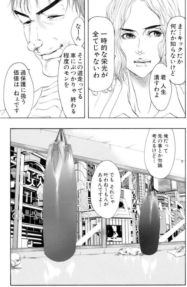 峰田の人生論(中村珍|サニーより)