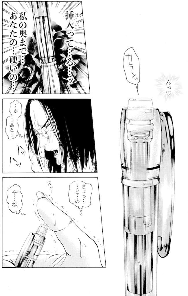 ちんまん~中村珍マンガ集 コメディ短編だけ~』電子化再編版刊行と反省点