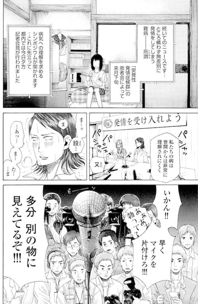 記者会見(中村珍 超みだれ髪より)