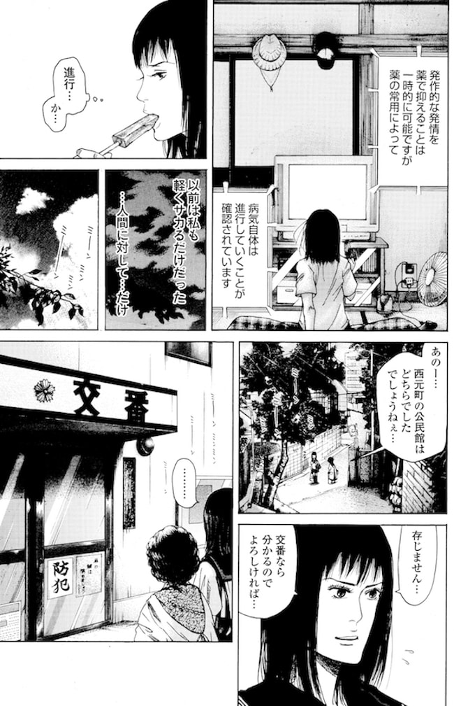 悩みと日常(中村珍|超みだれ髪より)