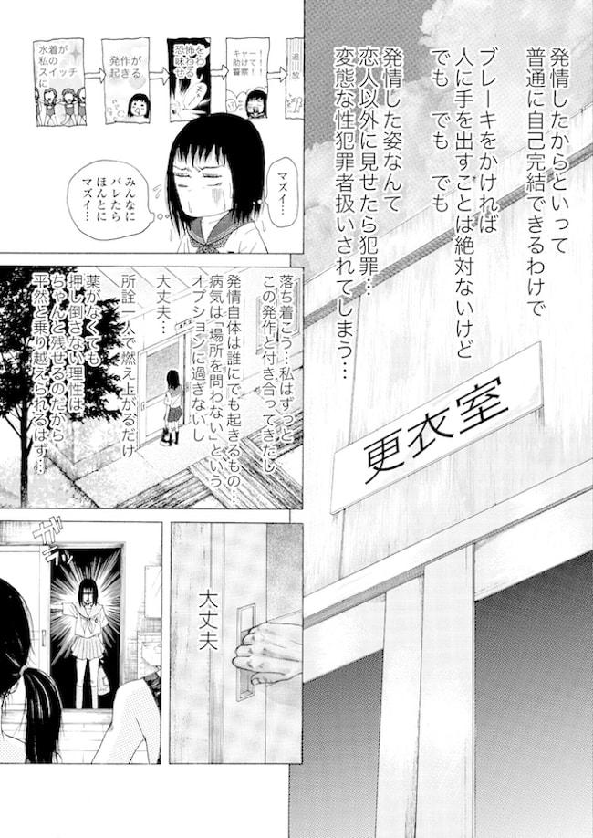 更衣室前の自覚(中村珍 超みだれ髪より)
