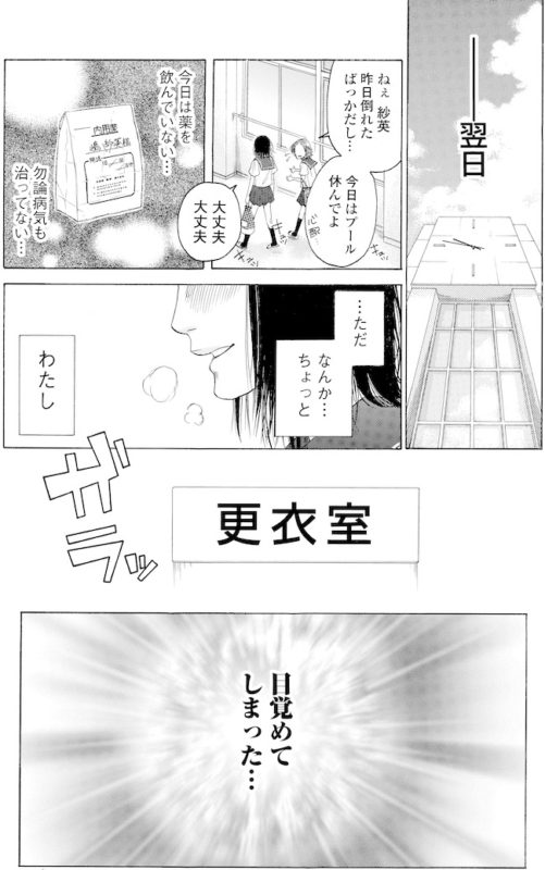雑誌掲載時(『超みだれ髪』中村珍)