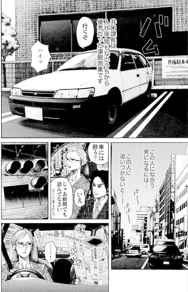憧れの課長と社用車で営業ドライブ(中村珍|超みだれ車より)