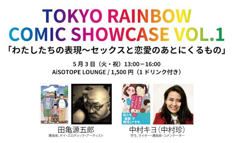 TOKYO RAINBOW COMIC SHOWCASEご案内