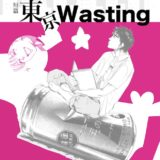 「東京Wasting」試し読み