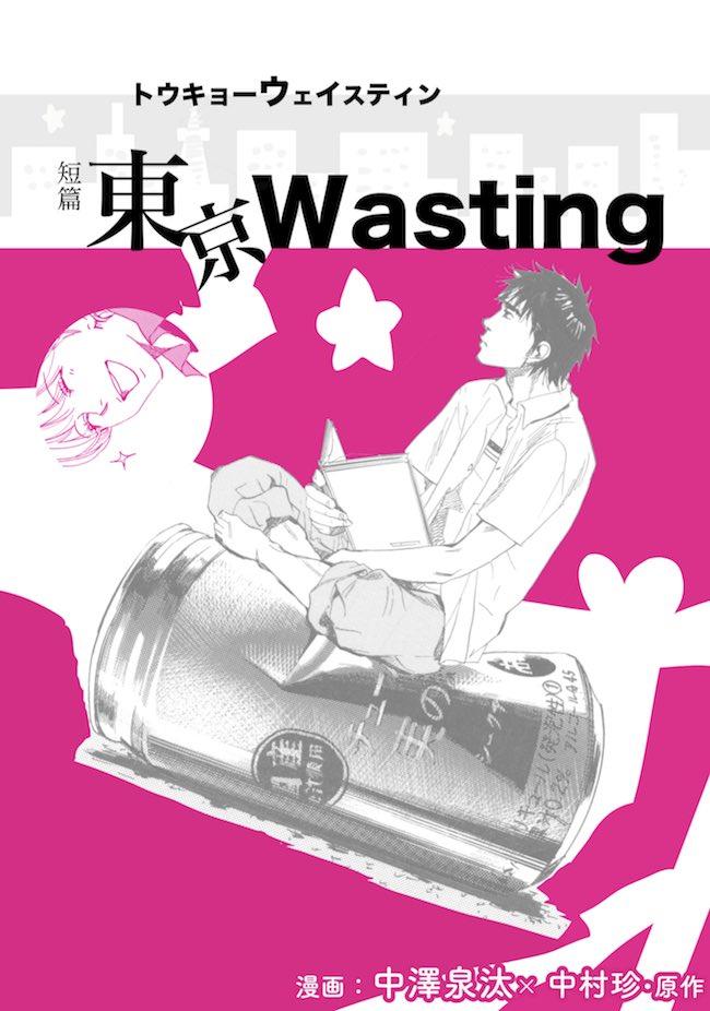 『東京Wasting』カバー