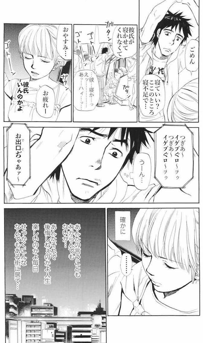 「彼氏いんのかよ」(東京Wastingより)
