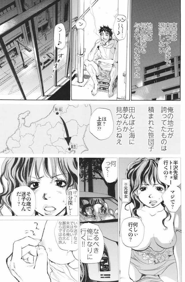 「東京は東京ってだけで退屈しない」(東京Wastingより)