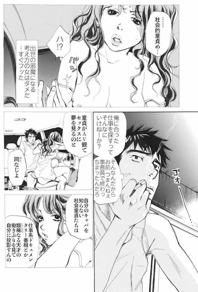 「社会的童貞め」(東京Wastingより)